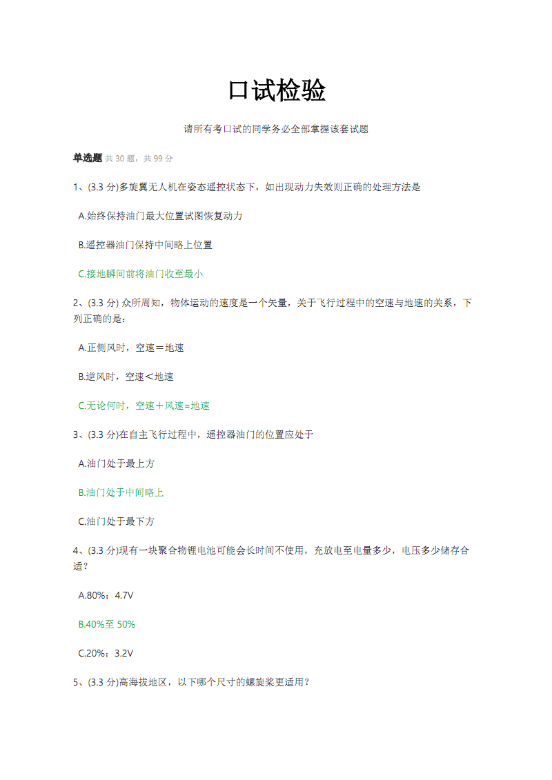无人机考试口试检测题(含答案 考前必背).pdf