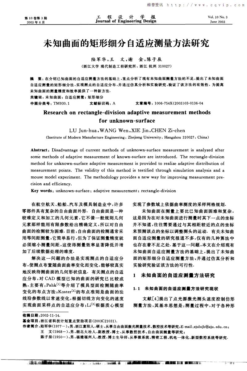 WWW_SHENHENLU_COM_未知曲面的矩形细分自适应测量方法研究.pdf