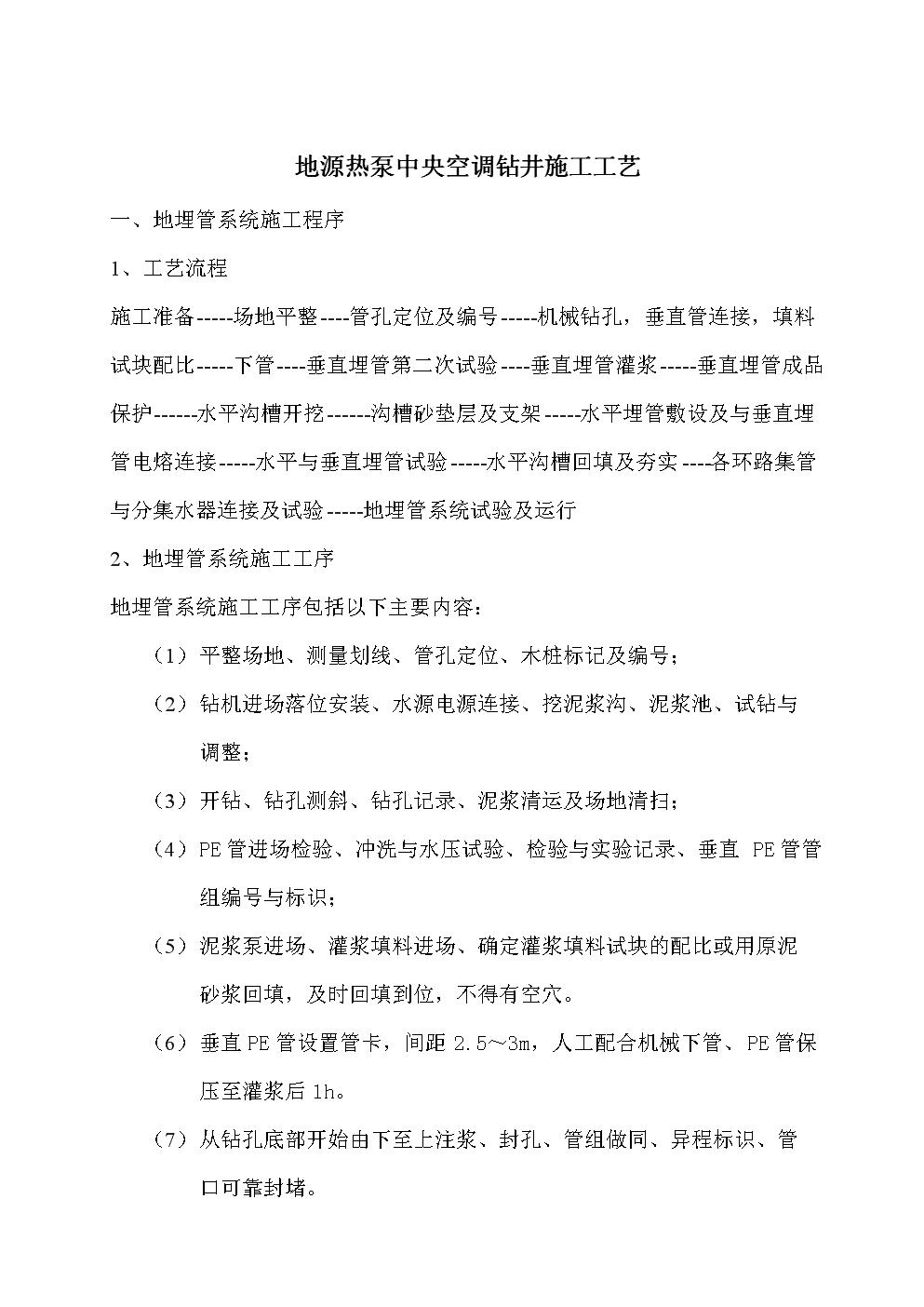 地源热泵中央空调钻井施工工艺-完整篇.doc