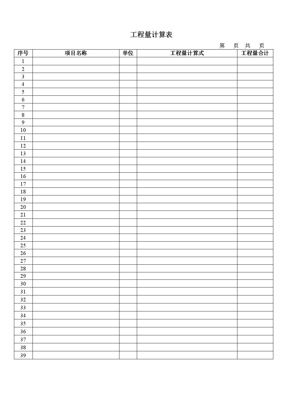 工程量计算表-A4打印.doc