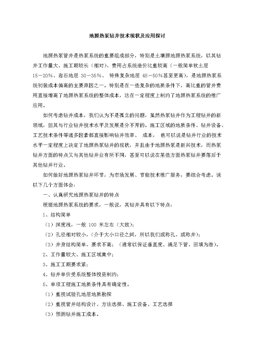 地源热泵钻井技术现状及应用探讨.doc