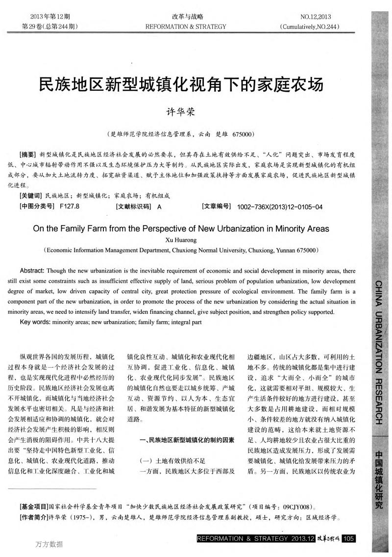 民族地区新型城镇化视角下的家庭农场.pdf