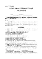 2017年11月浙江省学考选考高中试卷答案与政治.doc犬高中奴图片