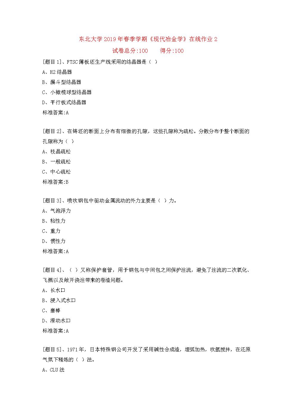 东北大学2019年春季学期《现代冶金学》在线作业(答案)(1).doc