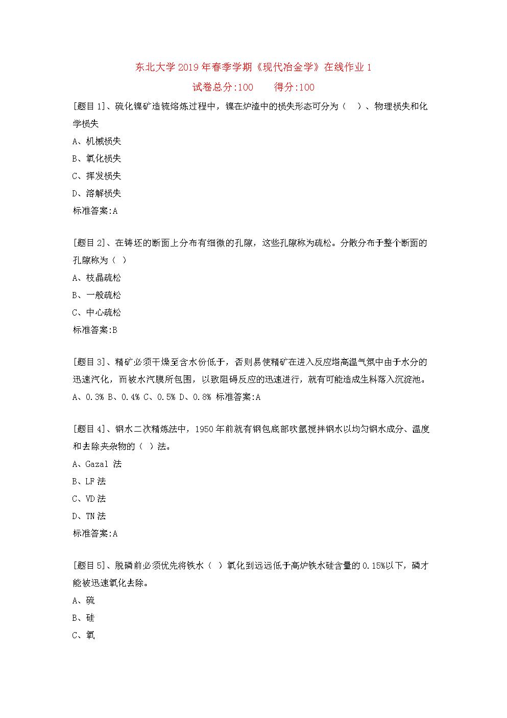 东北大学2019年春季学期《现代冶金学》在线作业(答案).doc