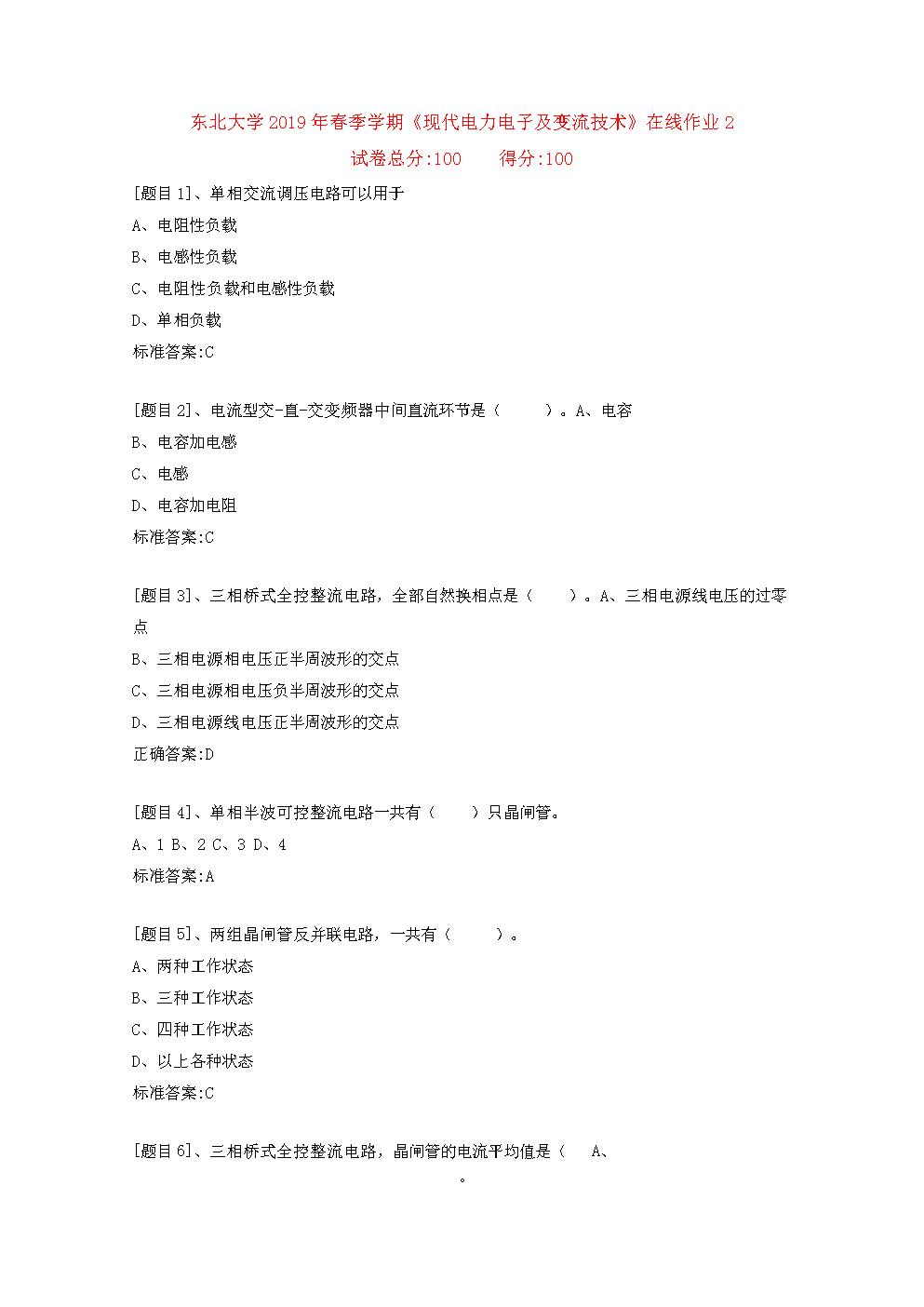 东北大学2019年春季学期《现代电力电子及变流技术》在线作业(答案).doc
