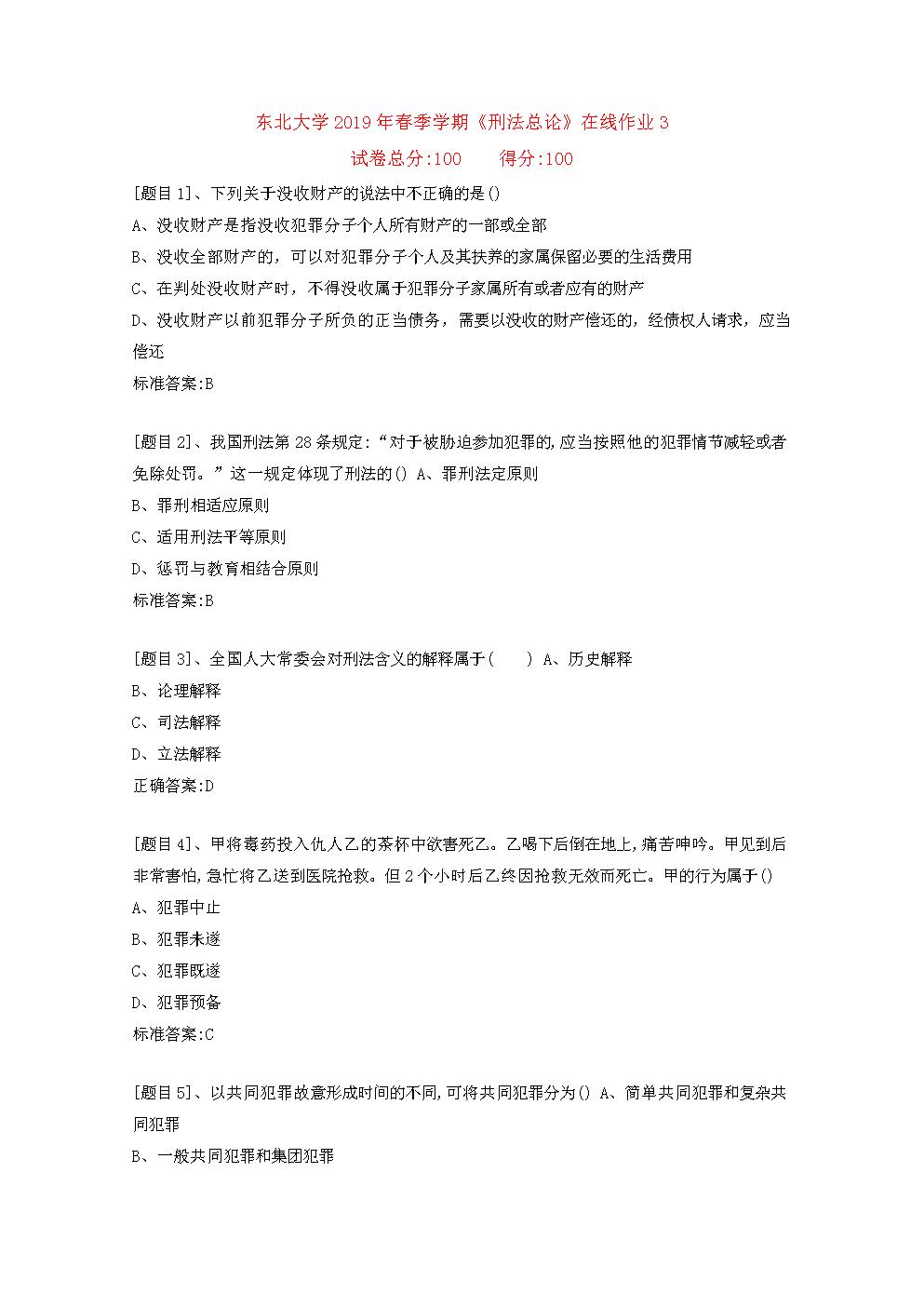 东北大学2019年春季学期《刑法总论》在线作业(答案).doc