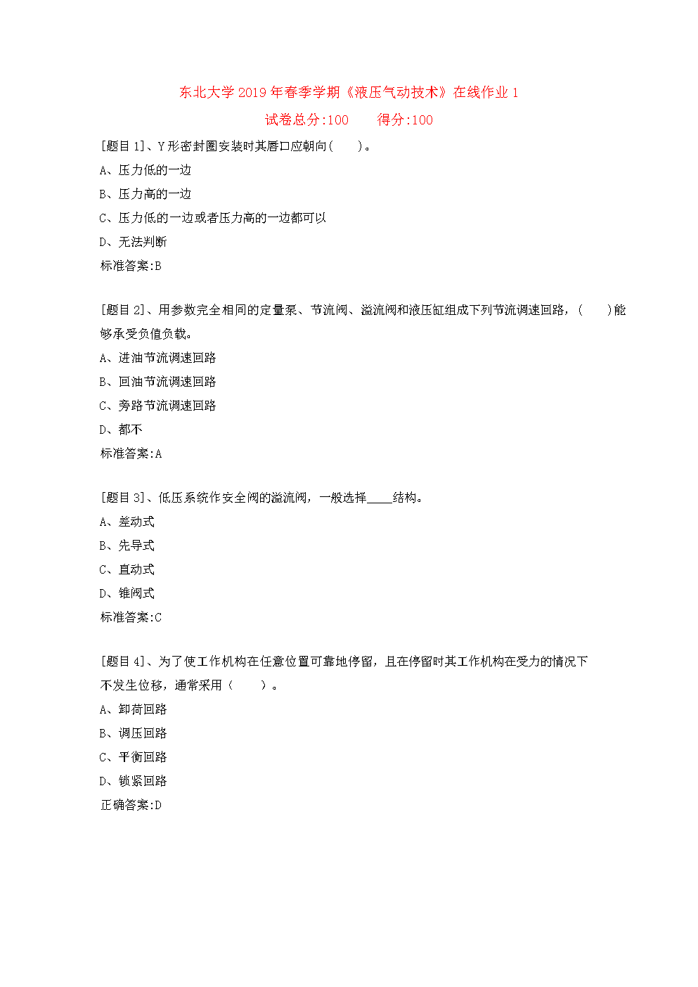 东北大学2019年春季学期《液压气动技术》在线作业(答案).doc