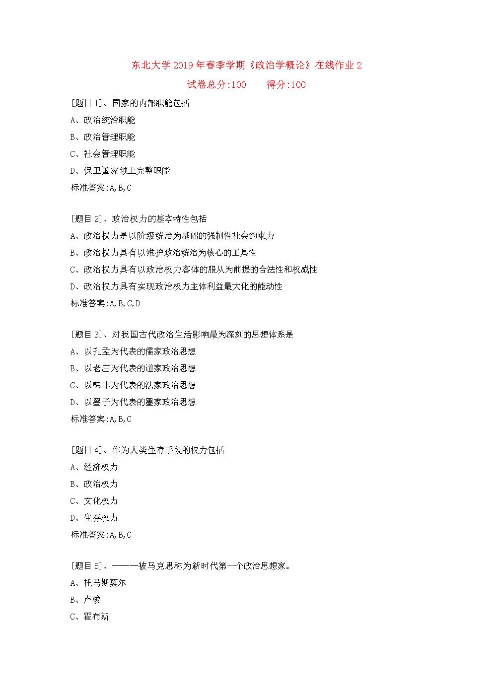 东北大学2019年春季学期《政治学概论》在线作业(答案)(1).doc