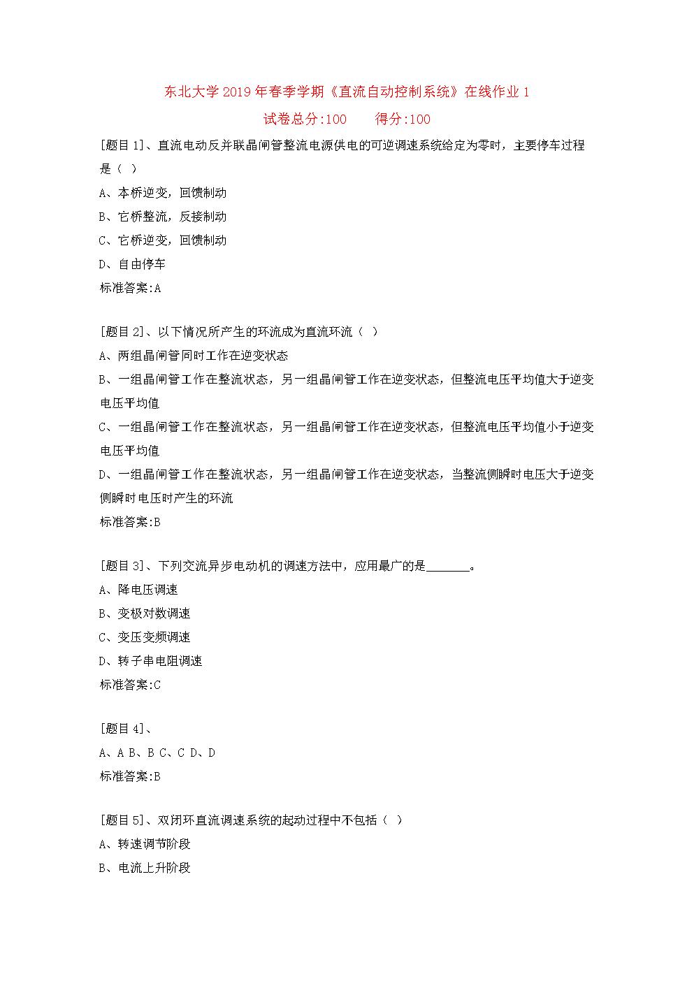 东北大学2019年春季学期《直流自动控制系统》在线作业(答案).doc