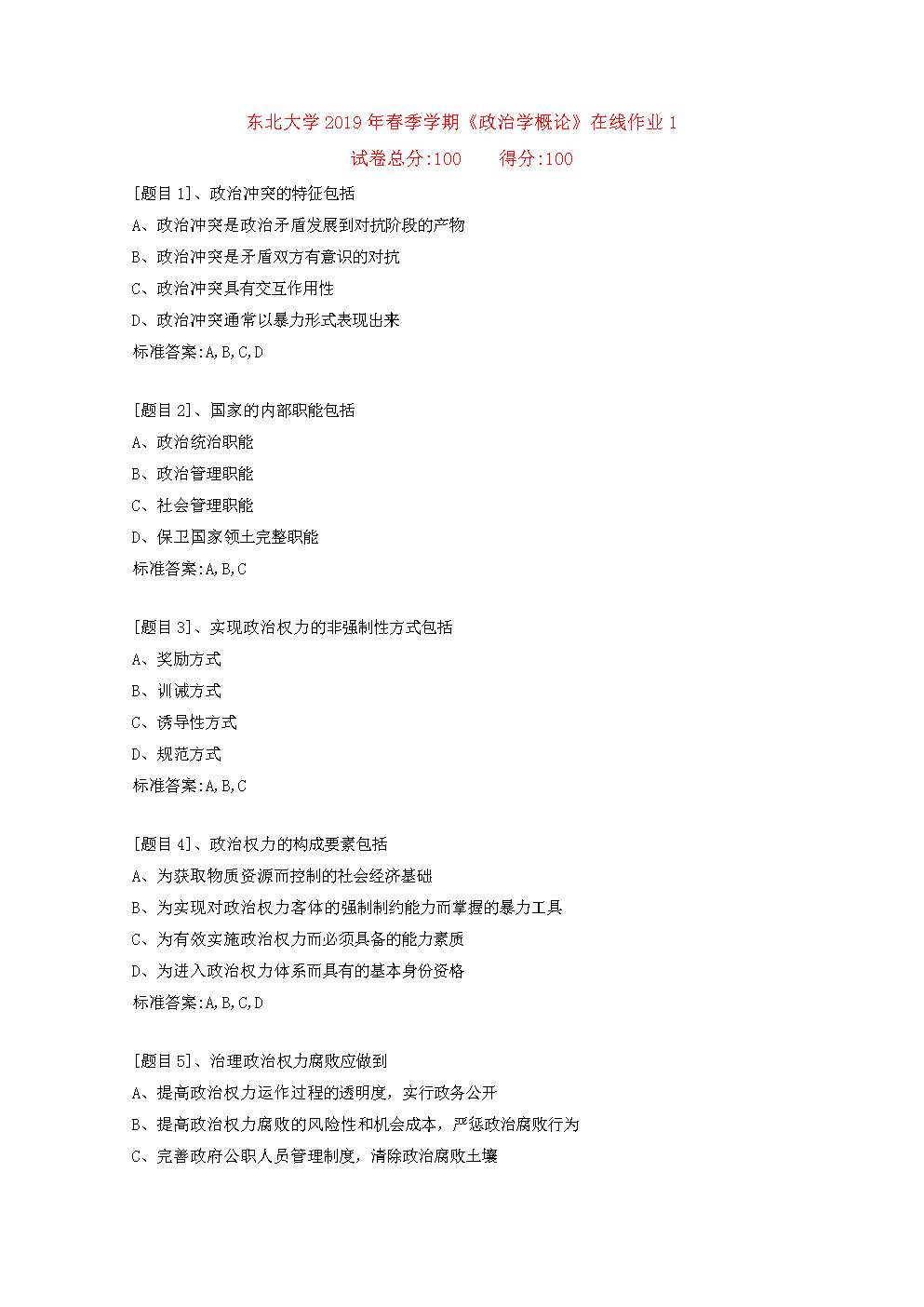 东北大学2019年春季学期《政治学概论》在线作业(答案).doc