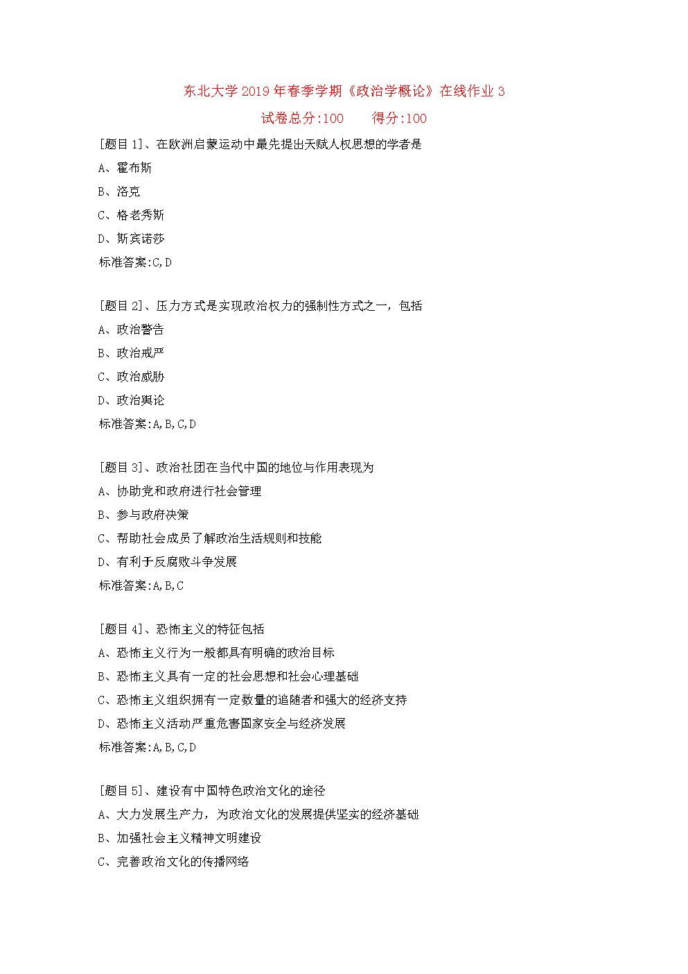 东北大学2019年春季学期《政治学概论》在线作业(答案)(2).doc