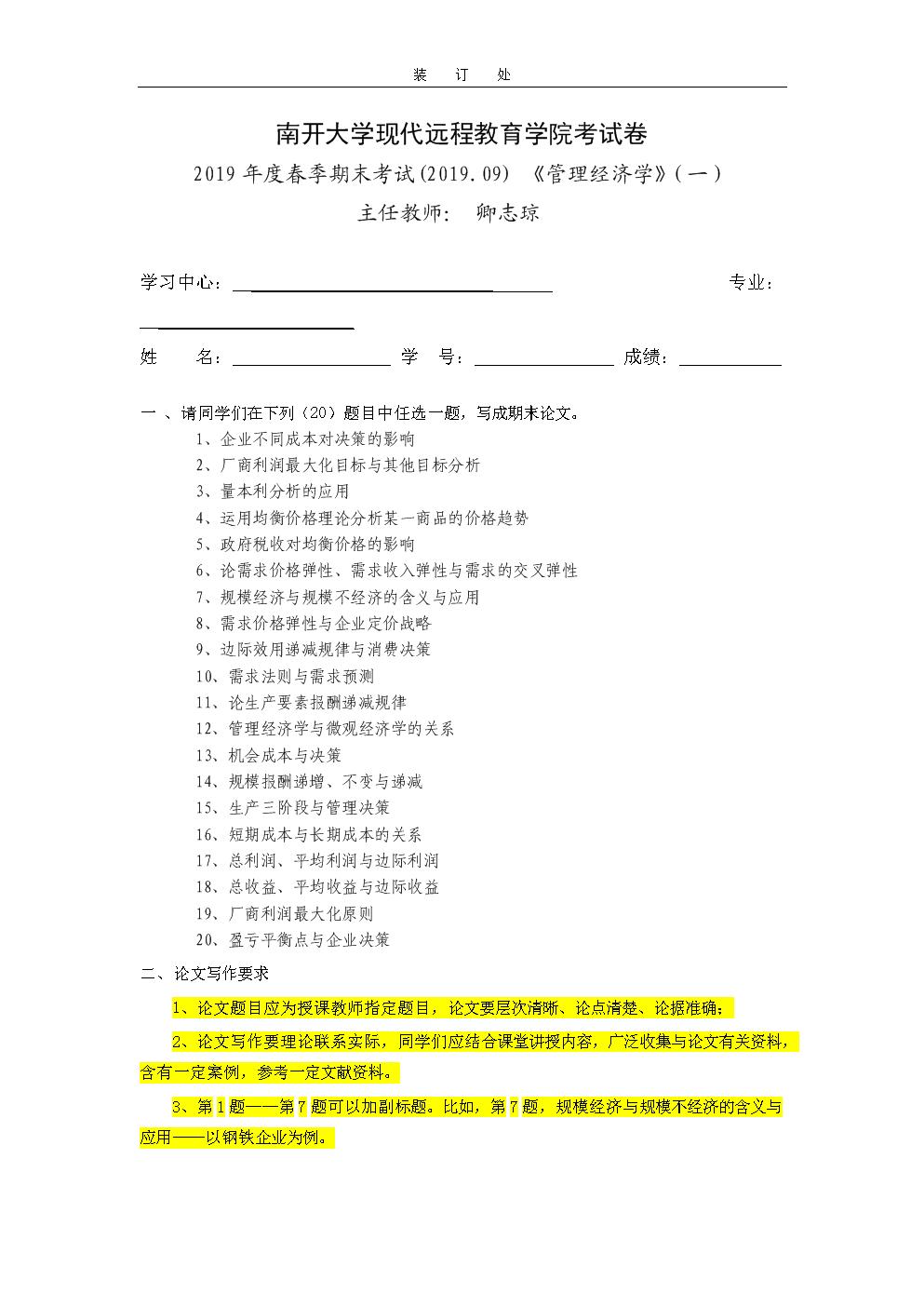 南开大学19年9月考试《管理经济学(一)》考核要求【答案】.doc