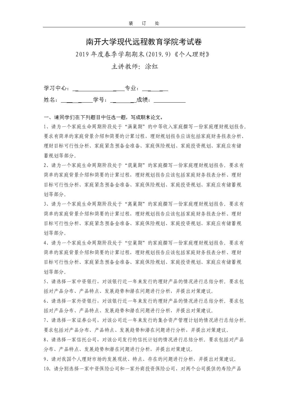南开大学19年9月考试《个人理财》考核要求【答案】.doc