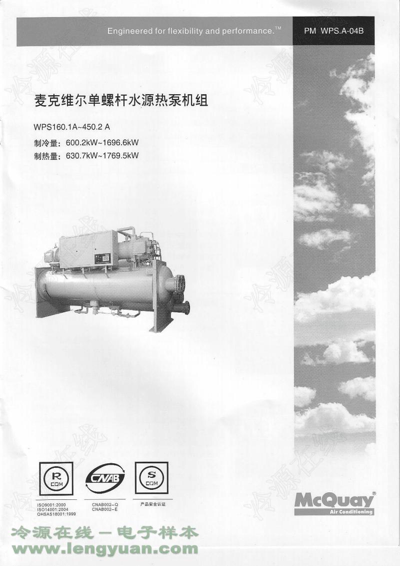 [麦克维尔样本]WPS系列-单螺杆水源热泵机组(600.2KW~1696.6KW)(200903).pdf