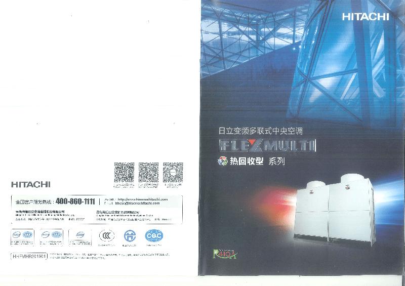 VRV日立热回收型系列201901( 三管制 ).pdf