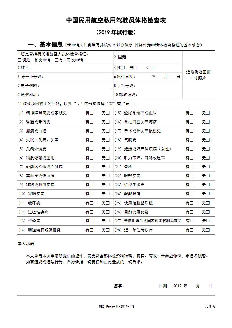 中国民用航空私用驾驶员体格检查表(2019 年试行版).pdf