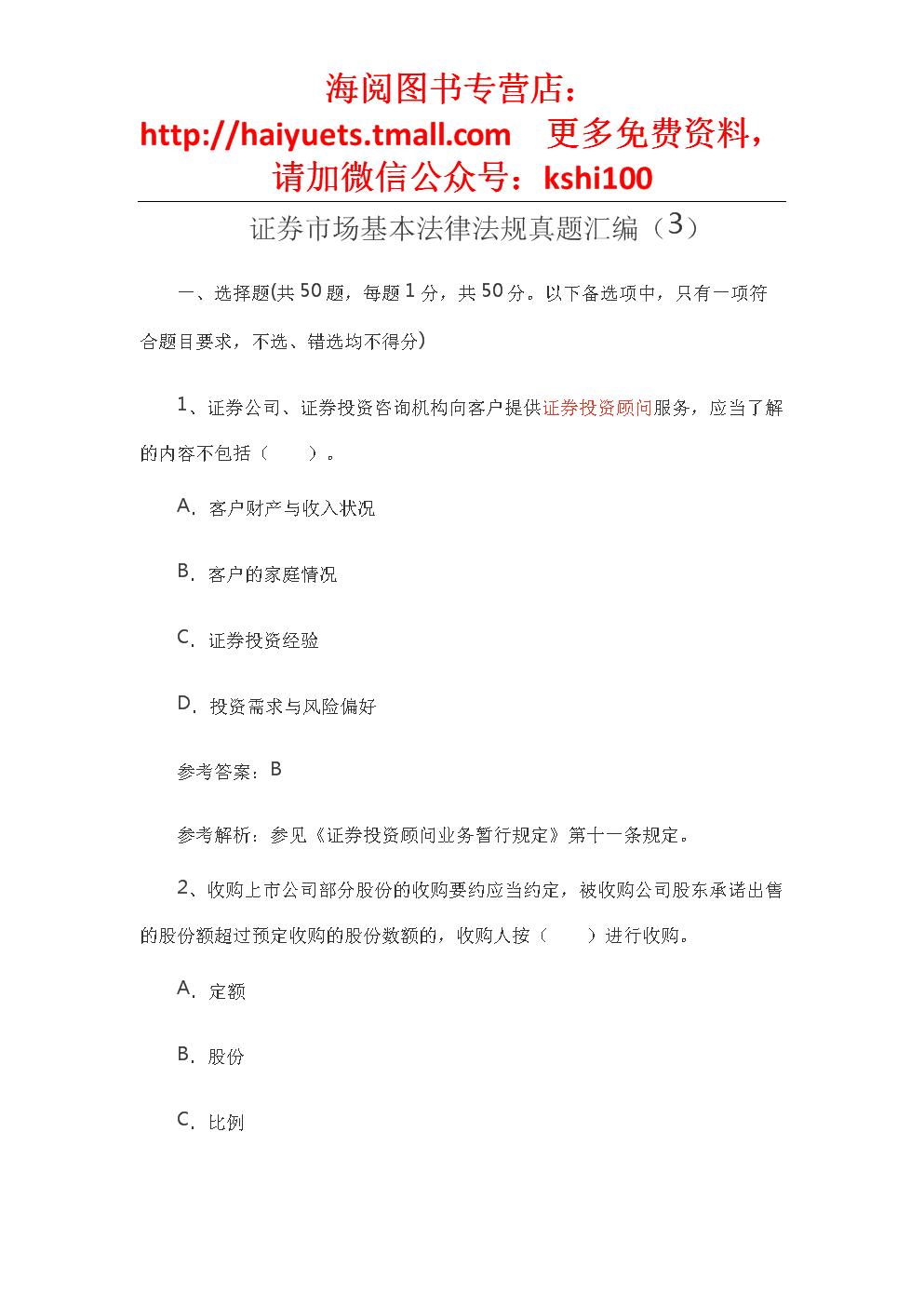 证市场基本法律法规真题汇编(3).docx