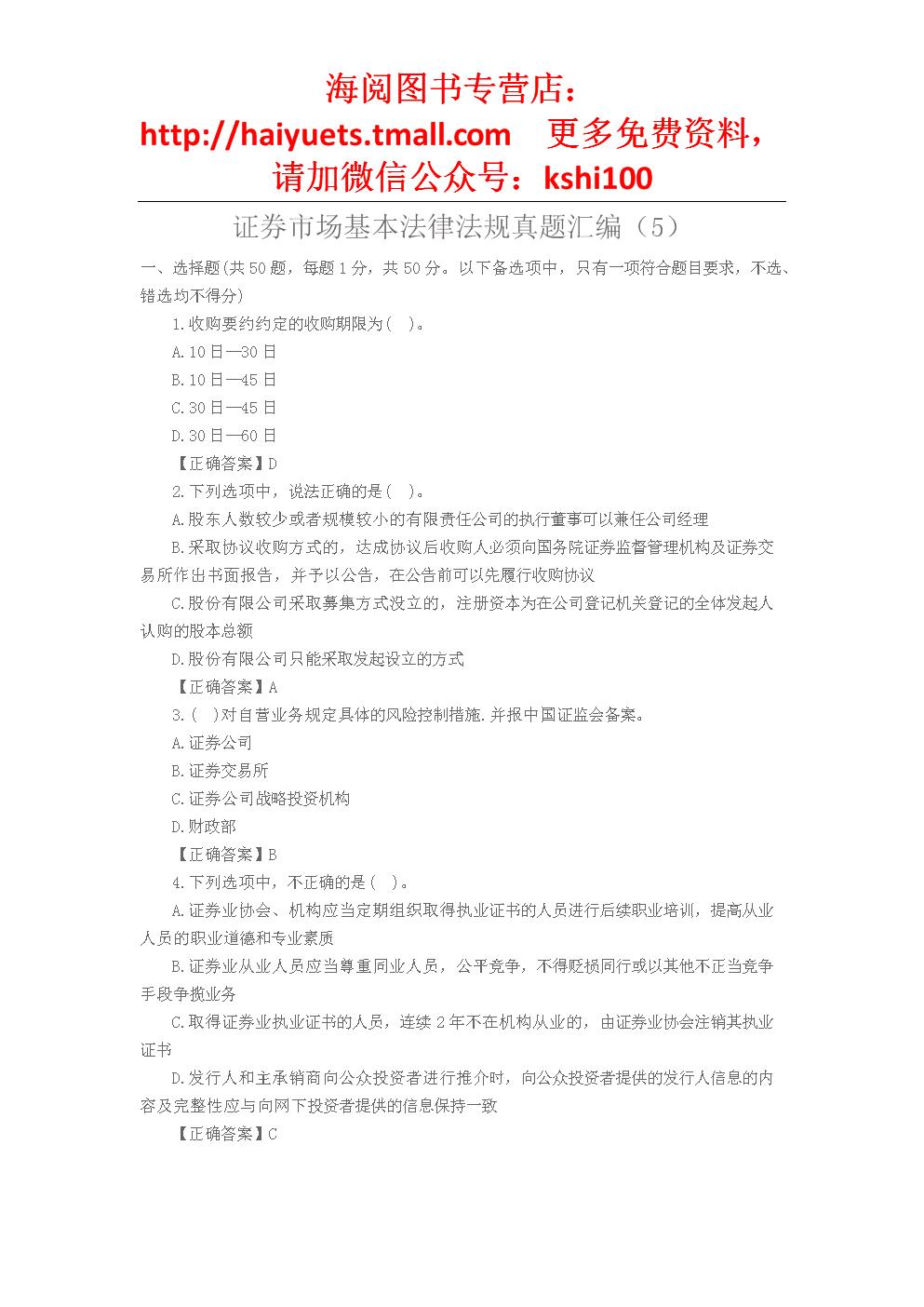 证quan市场基本法律法规真题汇编(5).docx