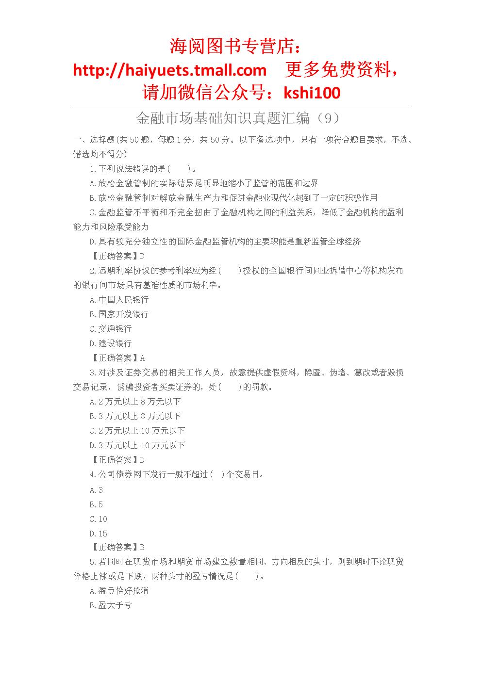 金融市场基础知识真题汇编 (9).docx