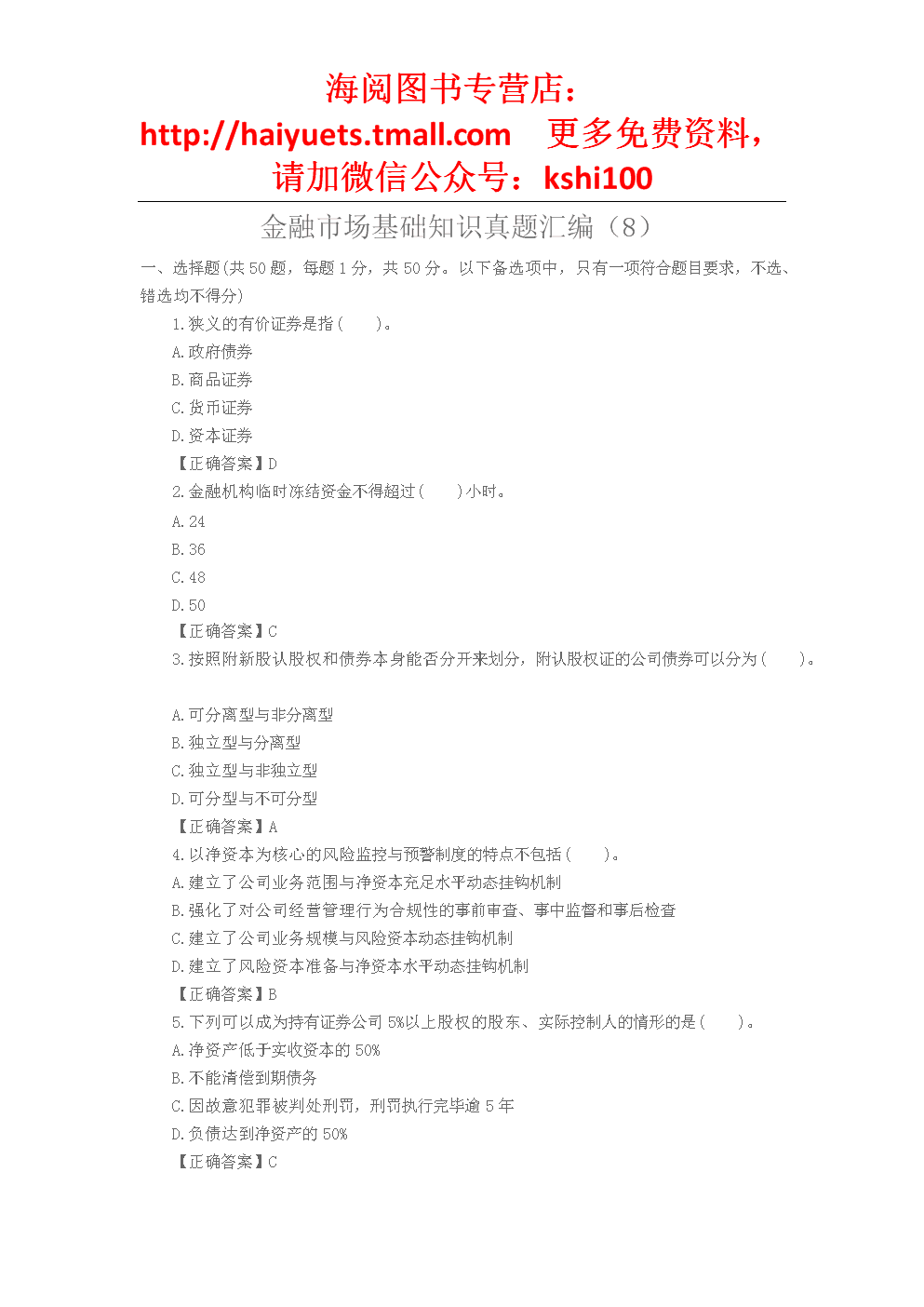 金融市场基础知识真题汇编 (8).docx