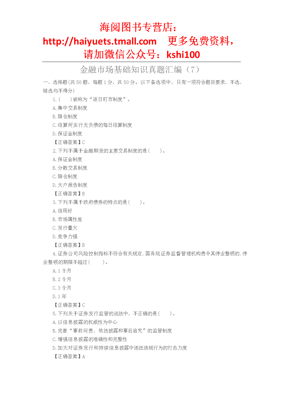 金融市场基础知识真题汇编 (7).docx