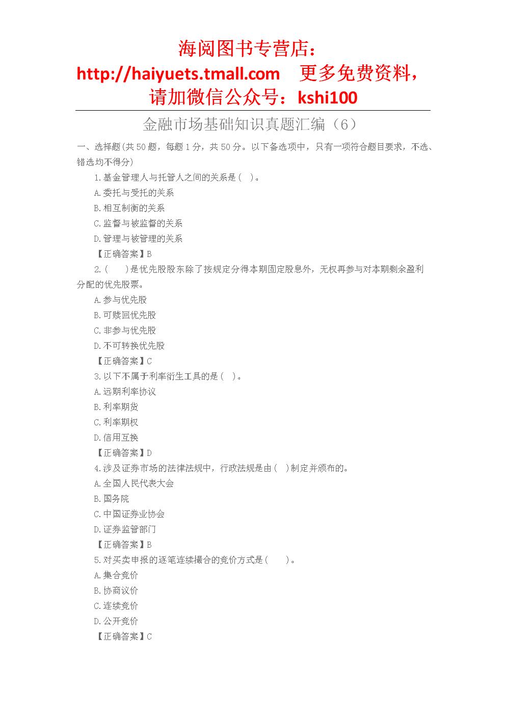 金融市场基础知识真题汇编 (6).docx