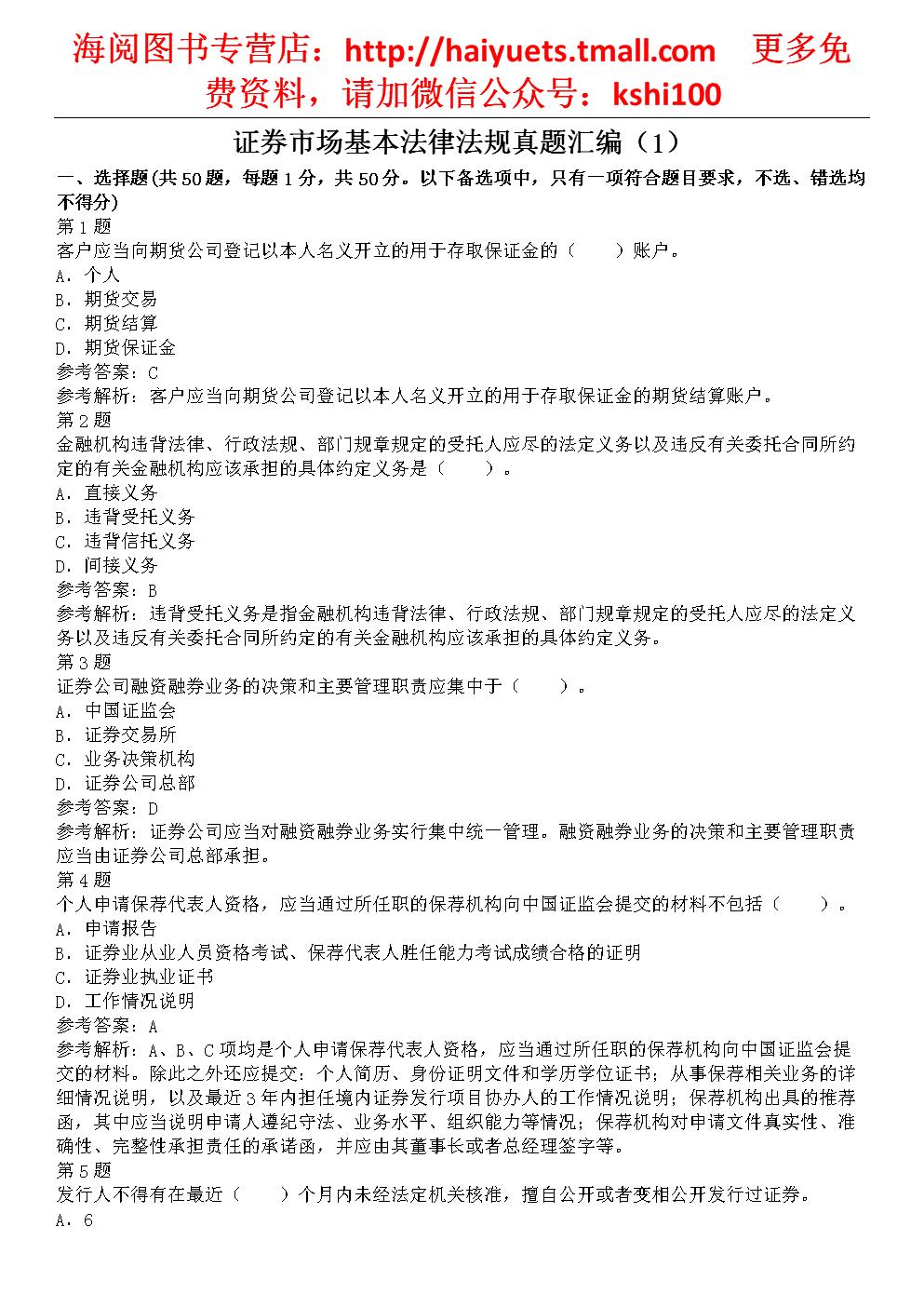 证quan市场基本法律法规真题汇编(1).doc