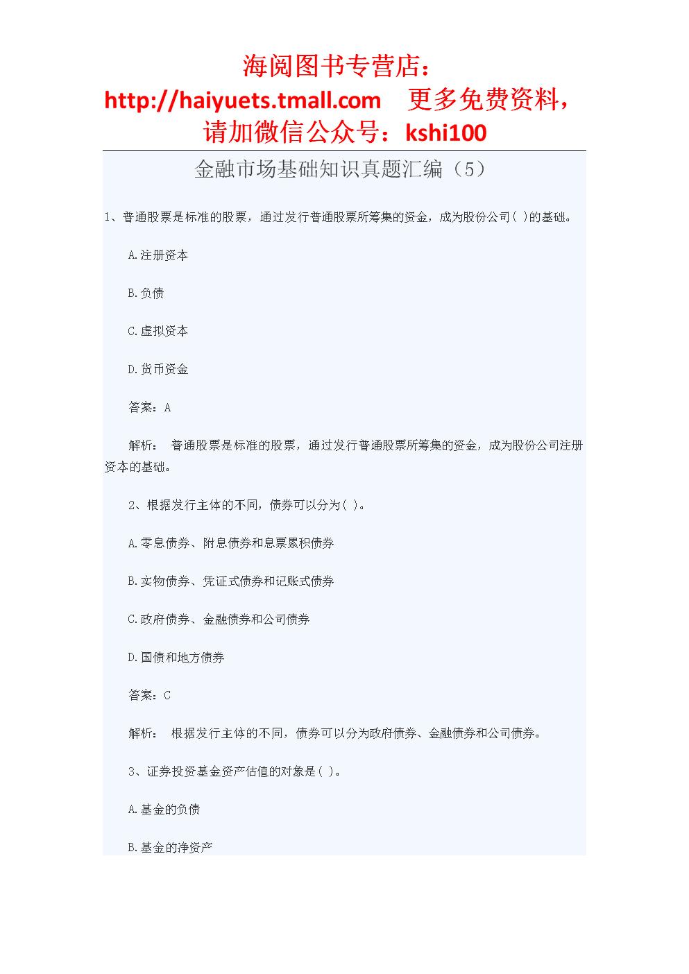 金融市场基础知识真题汇编 (5).docx