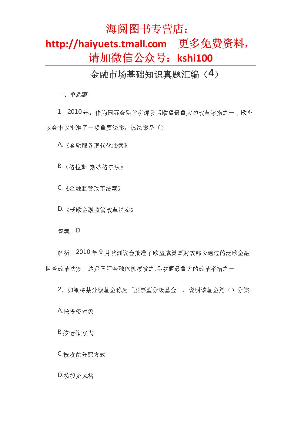 金融市场基础知识真题汇编 (4).docx