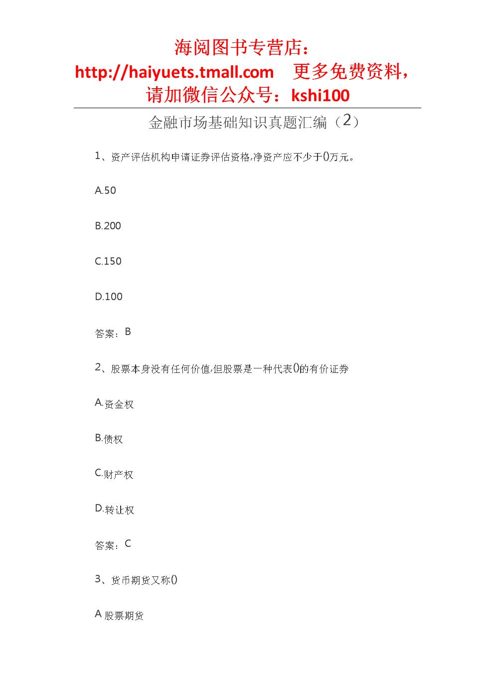 金融市场基础知识真题汇编 (2).docx