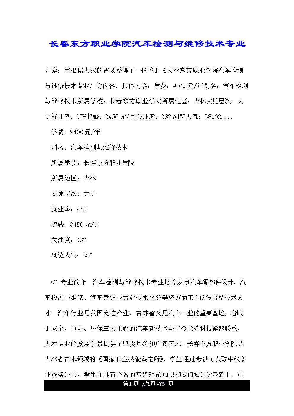 长春东方职业学院汽车检测与维修技术专业.doc