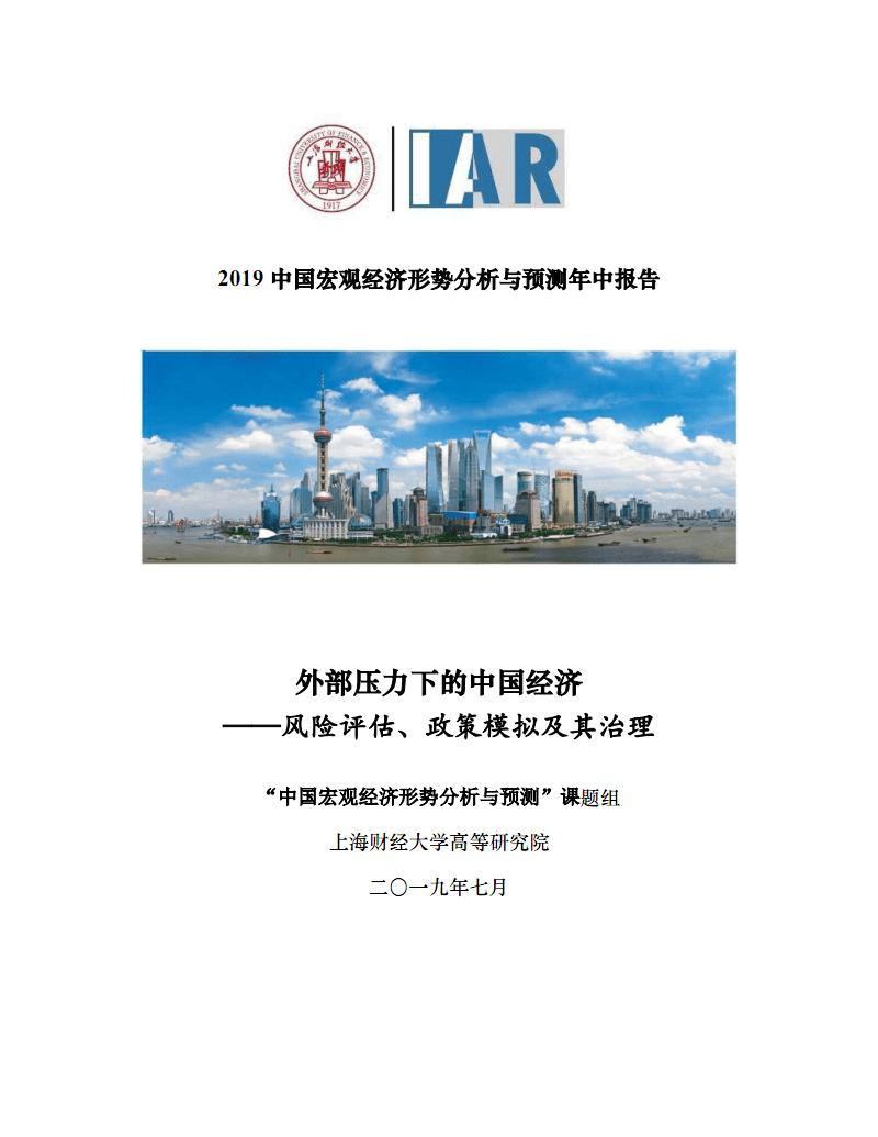 上财-2019中国宏观经济年中报告(分析与预测)-2019.7-188页.pdf