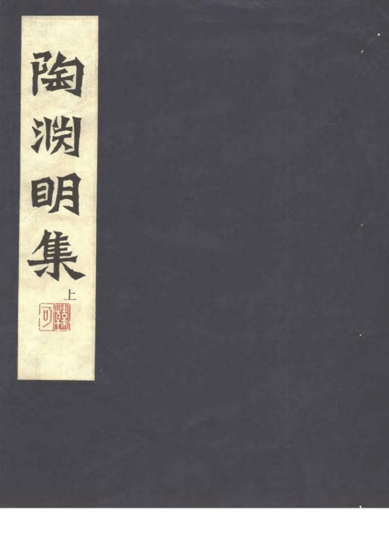 苏东坡书 陶渊明集 线装书局.pdf