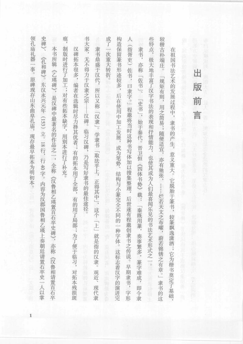中国书法大观-汉隶第一卷.pdf