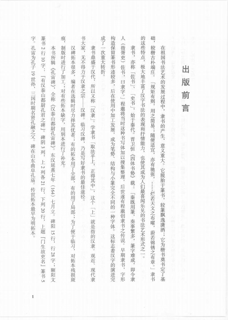 中国书法大观 -汉隶第二卷.pdf