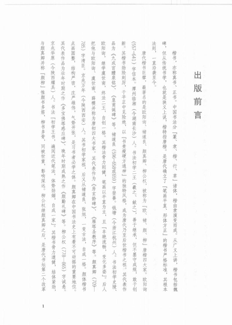 中国书法大观--楷书4.pdf