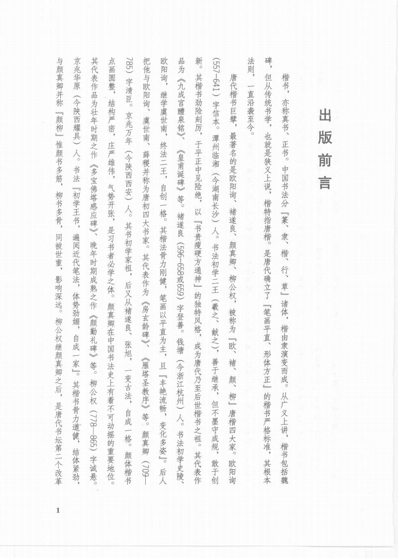 中国书法大观--楷书6.pdf
