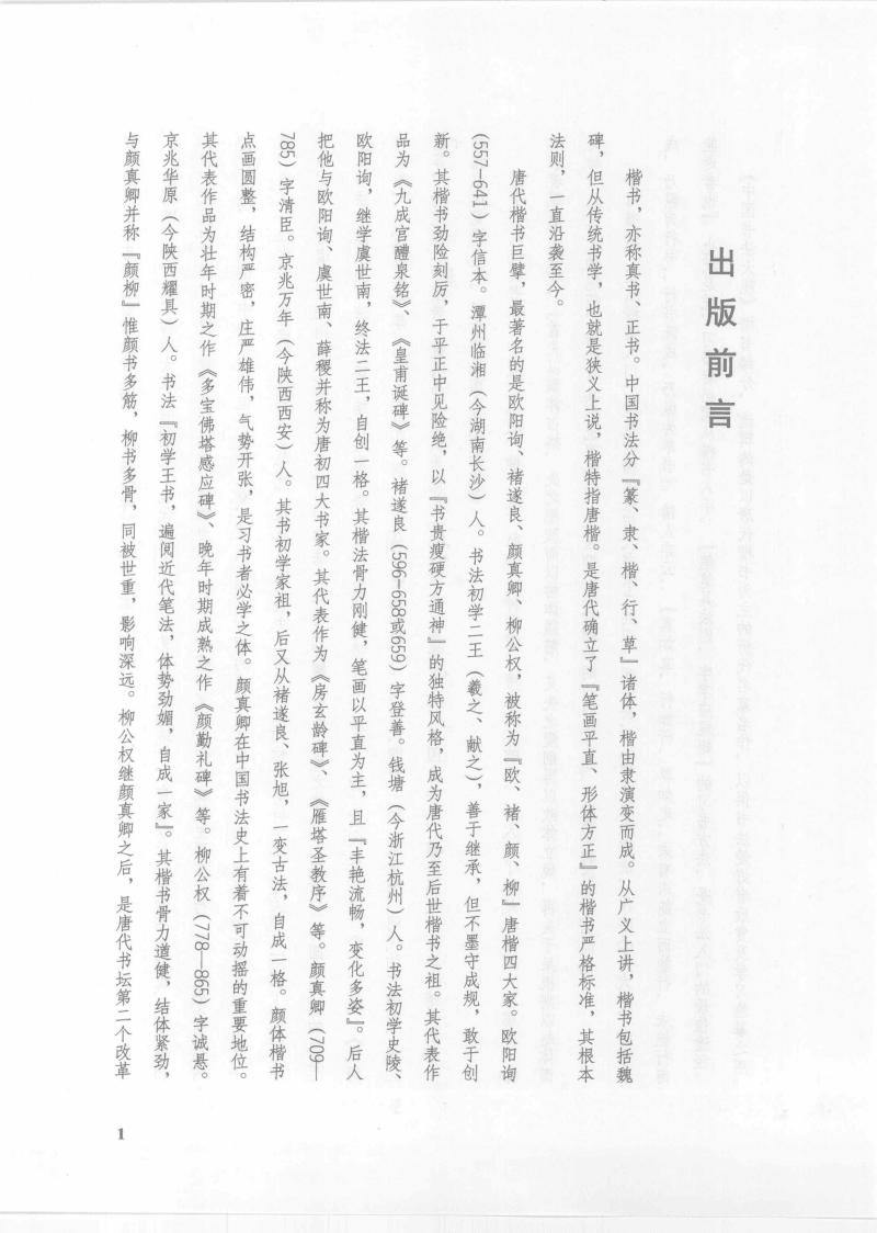 中国书法大观--楷书7.pdf