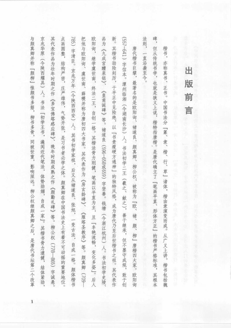 中国书法大观--楷书5.pdf