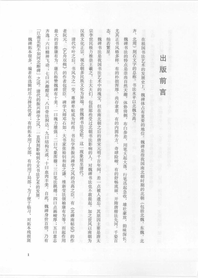 中国书法大观- 魏碑第四卷_12316307.pdf