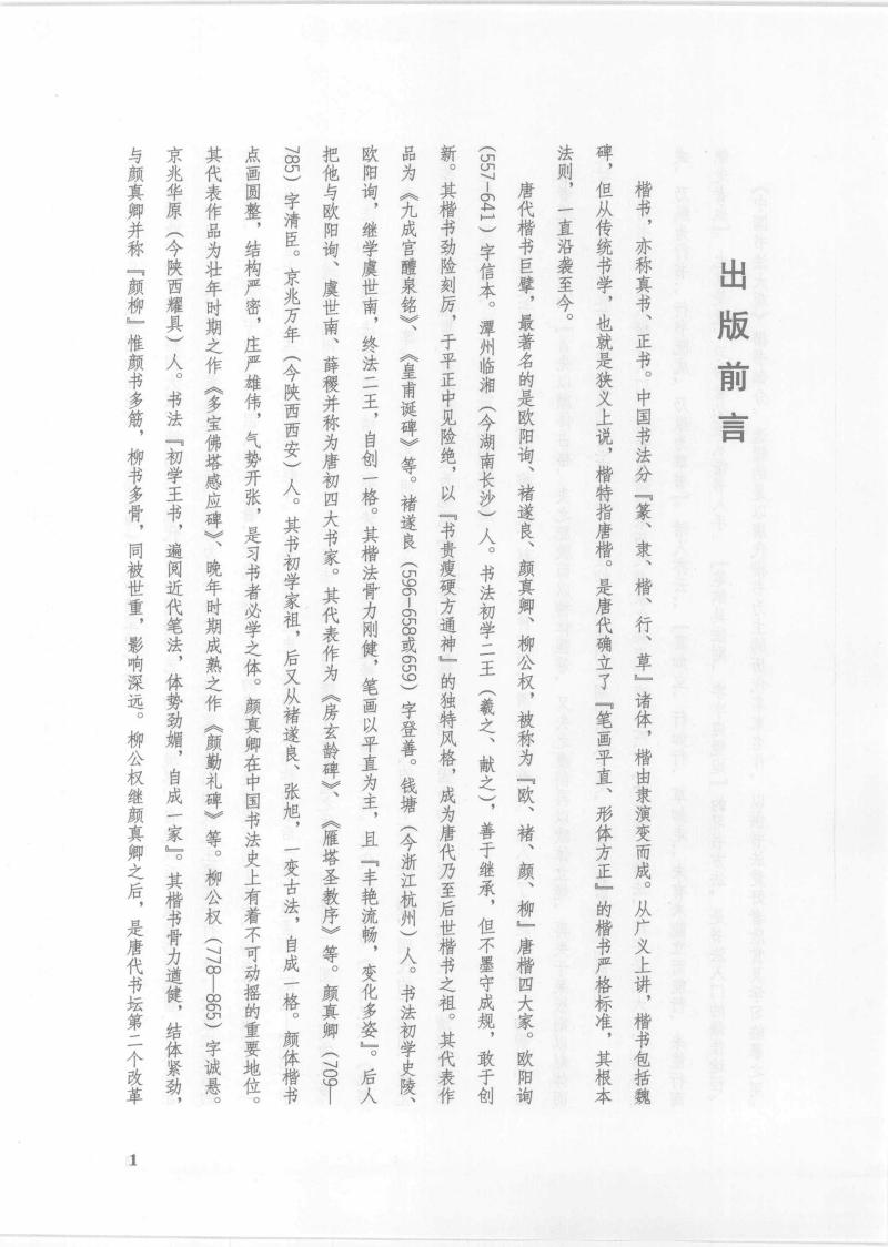 中国书法大观--楷书1.pdf