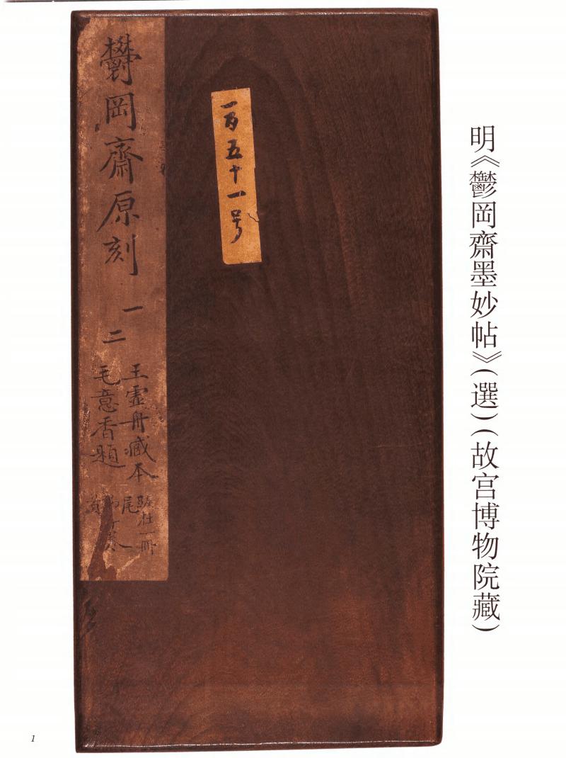 郁岗斋墨妙帖.pdf
