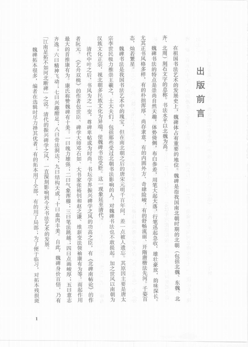 中国书法大观- 魏碑第二卷.pdf