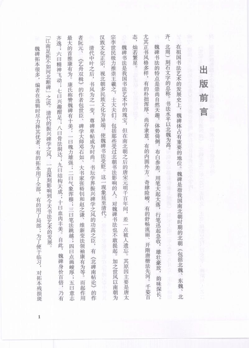 中国书法大观- 魏碑第三卷.pdf
