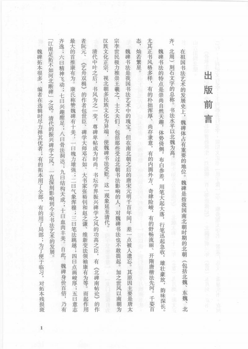 中国书法大观-魏碑第一卷.pdf