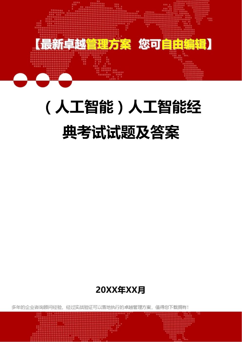 【人工智能)人工智能经典考试试题及答案.doc