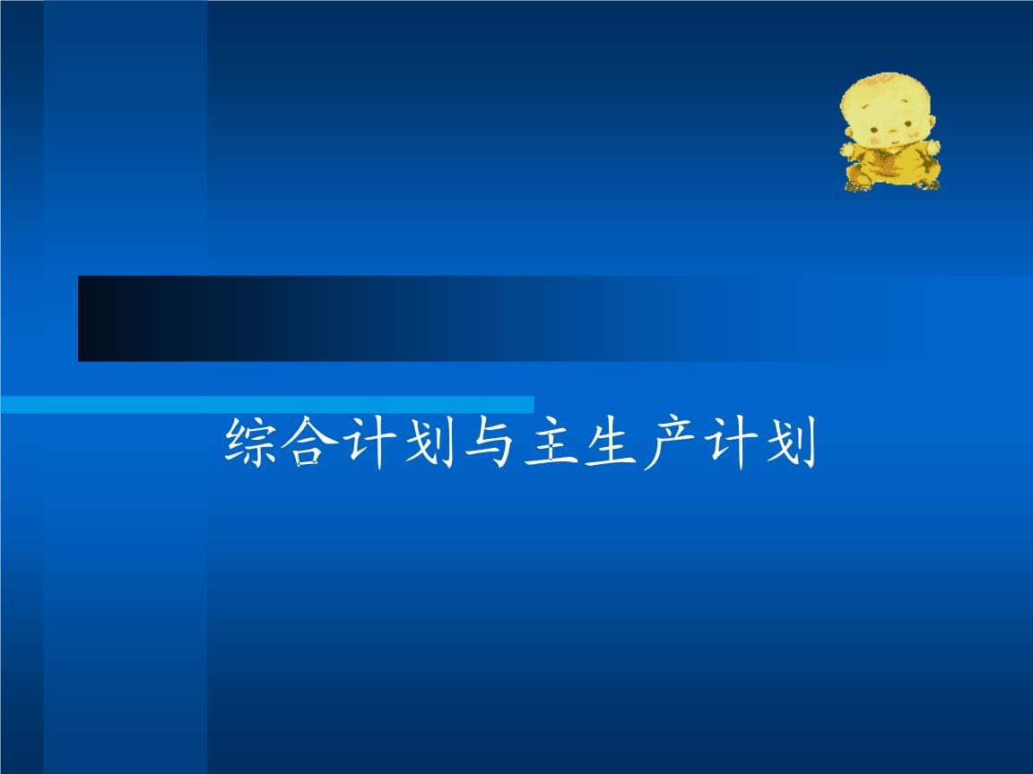 综合计教材划跟主生产计划(ppt 47) .ppt