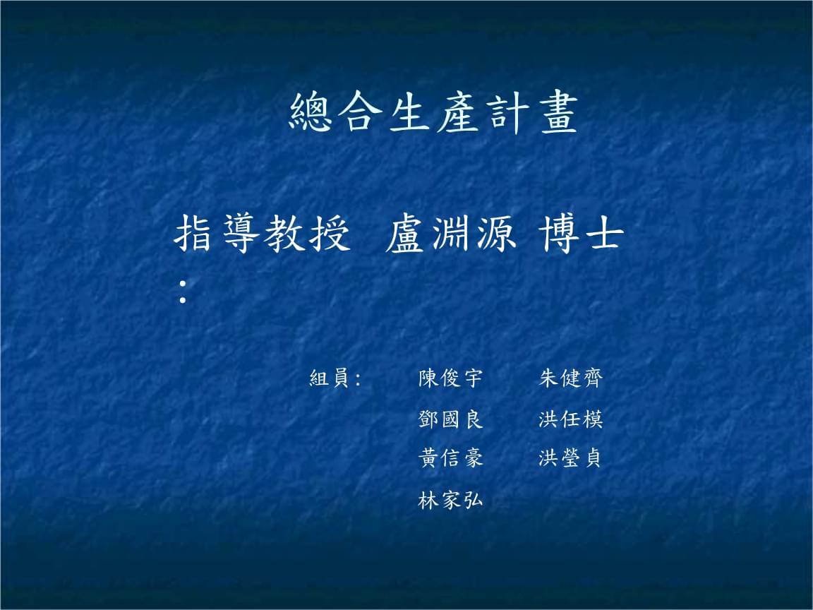 总合生教材产计划-3.ppt