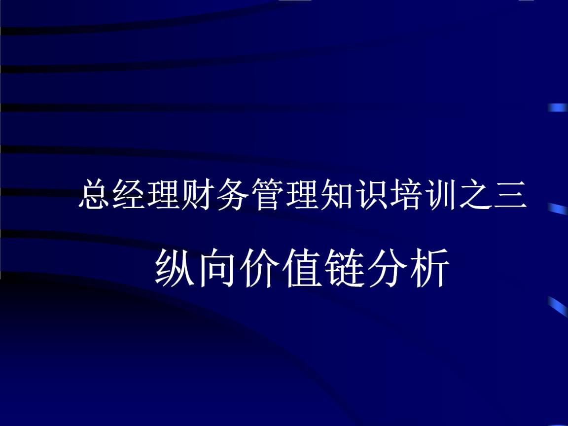 总经理教材财务培训跟三--纵向价值链分析(46p).ppt